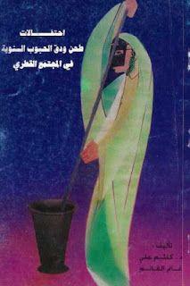 http://www.all2books.com/2016/11/Book-grinding-and-rang-the-annual-grain-in-the-Qatari-society-Dr-celebrations-Kaltham-Ali-Ghanim-Al-Ghanim-pdf.html