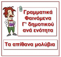 Greek Language, Speech And Language, School Decorations, School Themes, School Hacks, School Projects, School Staff, Special Needs Kids, Home Schooling