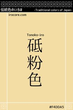 Traditional Names, Japanese Colors, Color Names, Colours, Words, Packaging, Design, Life