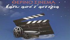 """Κηποθέατρο Αγγελος Σικελιανός: """"Θερινό Σινεμά κάτω από τα αστέρια"""" Cards, Map"""