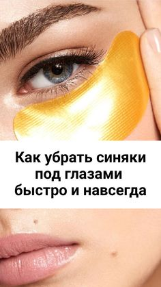 Self Development, Just Do It, New Look, Psychology, Beauty Hacks, Skin Care, Makeup, Face, Beautiful