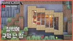 Minecraft : cliff-hole house Tutorial |How to Build in Minecraft Minecraft Projects, Minecraft Designs, Minecraft Ideas, Minecraft Architecture, Minecraft Buildings, Minecraft Wooden House, House Inside, Games, Pokemon