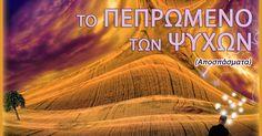 …κι όλους εκείνους που αναζητούν την ύπαρξη της ψυχής       Το διαδικτυακό εξώφυλλο της εξαιρετικής μετάφρασης αποσπασμάτων του βιβλίου ...