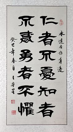Wise Quote Chinese Philosophy Calligraphy Wall Scroll : Consists of twelve characters were pronounced 'ren zhe bu you, zhi zhe bu huo, yong zhe bu ju'. Its literal meaning in English is that 'The wise are not puzzled, the benevolent are not worried, and the brave are not afraid'. This proverb originates from the Analects of Confucius. http://www.chilture.com/wise-quote-chinese-philosophy-calligraphy-wall-scroll-p-70.html