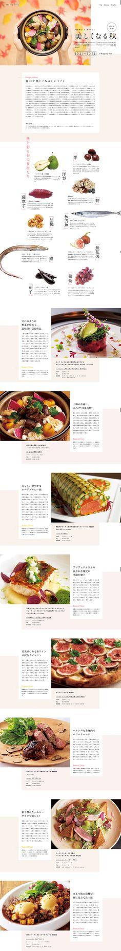 旬を知ること、食べること「美しくなる秋」 - 六本木ヒルズ http://www.roppongihills.com/sp/akiinsyoku/