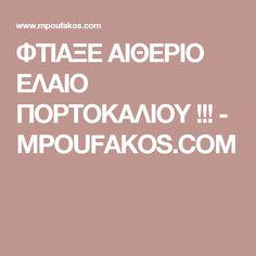 ΦΤΙΑΞΕ ΑΙΘΕΡΙΟ ΕΛΑΙΟ ΠΟΡΤΟΚΑΛΙΟΥ !!! - MPOUFAKOS.COM