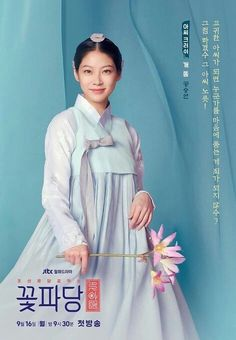Korean Actresses, Korean Actors, Actors & Actresses, Gong Seung Yeon, Flower Crew, Korean Drama Movies, Korean Dramas, Snow Flower, Kpop