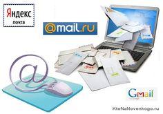 Создать электронную почту— что это такое, как и где пройти регистрацию и какой выбрать емайл (почтовый ящик)   KtoNaNovenkogo.ru - создание, продвижение и заработок на сайте
