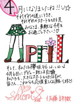 佐藤 詩織 | 欅坂46公式サイト