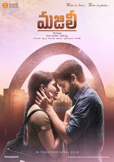 Majili First Look Poster Starring Samantha Akkineni and Naga Chaitanya. Majili Movie comes with the caption 'There Is Love… There Is Pain. Movies 2017 Telugu, Telugu Movies Online, Telugu Movies Download, Bollywood Movie Songs, Full Movies Download, Latest Movies, New Movies, Movie Ringtones, Sumo