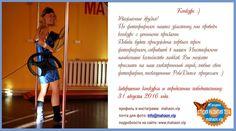 ФОТО Конкурс! http://mahaon.vip/foto-konkurs/  Уважаемые друзья! У каждой из нас наверняка собралось много чудесных фотографий, посвященных теме POLE DANCE 🙂 Давайте проведем конкурс фотографий, посвященный нашим Pole Dance процессам 🙂 Победа будет присуждена трем фотографиям, собравшим в нашем профиле группы в Инстаграмм (а найти … Читать далее
