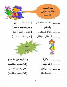 1480 Best Arabic activities images in 2019 | Learning arabic, Arabic