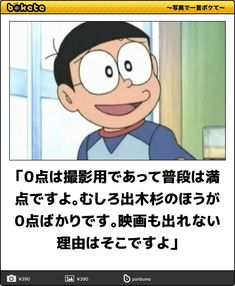 Doraemon, Funny Moments, Funny Images, Family Guy, Culture, In This Moment, Memes, Anime, Fictional Characters