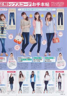 Steady 5/2012 -- how to style skinny jeans~~