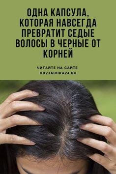 Beauty Skin, Hair Beauty, Health Remedies, Beauty Secrets, Hair Care, Health Fitness, Face, Health And Fitness, Hair Care Tips