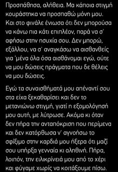 """Ειλικρινά δεν αισθάνομαι τίποτα για σένα"" 31.3.16 Uplifting Quotes, Inspirational Quotes, Saving Quotes, Perfection Quotes, Greek Quotes, Inspiring Quotes About Life, True Words, Poetry Quotes, Cute Quotes"
