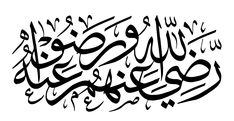 Arabic Calligraphy Art, Arabic Art, All Quran, Islamic Patterns, Beautiful Photos Of Nature, Types Of Art, Doa Islam, Free, Board