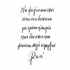 Να φεύγεις από εκεί που δε σε κρατάνε σαν το πιο πολύτιμό τους.. #ρενέ Greek Quotes, Wise Quotes, Motivational Quotes, Couple Quotes, Love Words, Motivation Inspiration, Love Story, Poems, Thoughts