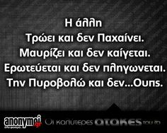 Uploaded by Find images and videos about girls, funny and greek quotes on We Heart It - the app to get lost in what you love. Funny Greek Quotes, Greek Memes, Funny Images, Funny Photos, Funny Lyrics, Greek Words, Sarcasm Humor, Funny Thoughts, Try Not To Laugh