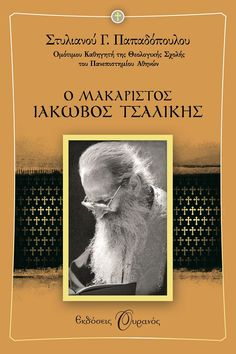 Εξώφυλλο - Ο ΜΑΚΑΡΙΣΤΟΣ ΙΑΚΩΒΟΣ ΤΣΑΛΙΚΗΣ
