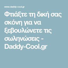 Φτιάξτε τη δική σας σκόνη για να ξεβουλώνετε τις σωληνώσεις - Daddy-Cool.gr
