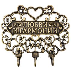 https://pt.aliexpress.com/store/product/Russian-hook-for-keys-Wall-hook-hanger-Vintage-creative-furniture-love-crafts-Originality-love-and-harmony/1750058_32408949676.html?spm=2114.12010608.0.0.0dwZqe