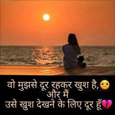 Sad Shayari (सैड शायरी) Sad Shayari In Hindi - Romantic Shayari Shayari Photo, Hindi Shayari Love, Romantic Shayari, Shayari Image, Sad Life Quotes, Hindi Quotes On Life, Reality Quotes, Funny Quotes, Love Couple Wallpaper
