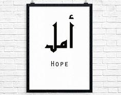 Encadré affiche espoir en Art mural arabe et anglais / arabe / Decor/arabe/cadre Art Art mural