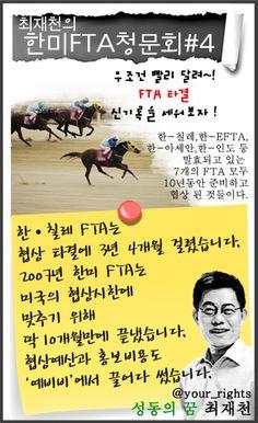 최재천의 한미FTA 청문회 #4