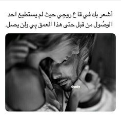 Shared by S A B A' 🐼 ❥. Find images and videos on We Heart It - the app to get lost in what you love. True Love Qoutes, Love Husband Quotes, Cute Love Quotes, Love Quotes For Him, Arabic English Quotes, Funny Arabic Quotes, Romantic Words, Romantic Love Quotes, Sweet Words