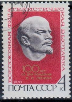 Lenin Russian Stamp from 1970
