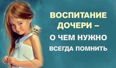 Воспитание дочери — о чем нужно всегда помнить #life #interesting  #интересно #lifestyle #самоеинтересное