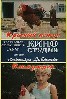 CineMonsteRrrr: Krasnyy petukh plimutrok. 1975.
