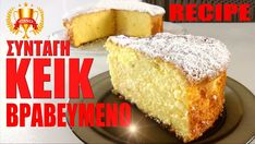 Cupcake Cakes, Cupcakes, Greek Sweets, Cookie Frosting, Greek Recipes, Cornbread, Vanilla Cake, Food To Make, Cake Recipes