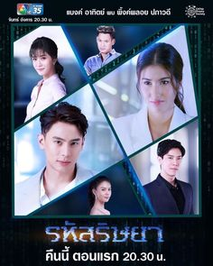 When the heiress of a billionaire family lost everything including her parents who got murdered...lost all the properties to her aunt and her daughter.... Force And Pressure, Losing Everything, Thai Drama, Jealousy, Billionaire, Revenge, How To Become, Baseball Cards, Dramas