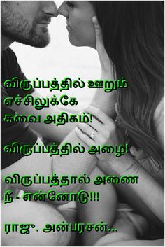 Lovers sexy talk in tamil