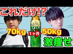 【衝撃】1ヶ月で20kg痩せたダイエット方法が意外すぎる!? - YouTube Fat Burning, Bath And Body, Burns, Diet, Youtube, Health, House, At Home Workouts, Health Care