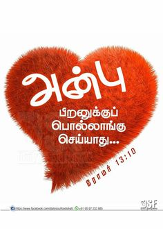 Bible Words Images, Tamil Bible Words, Christian Verses, Christian Art, Bible Quotes, Bible Verses, Bible Verse Wallpaper, Bible Promises, My Bible