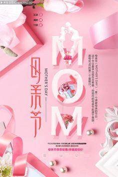 「母親節」的圖片搜尋結果 Poster Design Inspiration, Typography Inspiration, Typography Design, Web Design, Layout Design, Graphic Design, Event Banner, Web Banner, Mothers Day Poster