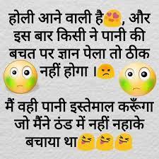 Valentine's Day 2020 : 101 Best Happy Holi Jokes – Happy Holi Funny Jokes – Happy Holi Jokes 2020 - Quotes Time Jokes In Hindi Images, Jokes Photos, Hindi Quotes, Famous Quotes, Sweet Love Quotes, Cute Funny Quotes, Funny Jokes, Funniest Jokes, Valentines Day Jokes