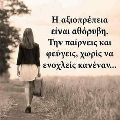 Just Me, Like Me, Greek Quotes, True Words, Spiritual Quotes, Qoutes, Spirituality, Inspirational Quotes, Wisdom