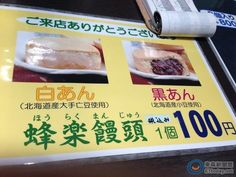 10個福岡人有9個推薦它!逾50年的好滋味「蜂樂饅頭」 | ETtoday 東森旅遊雲 | ETtoday旅遊新聞(旅遊)