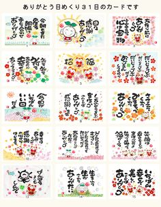 ありがとうの森 Touching Words, Paper Pop, Self Control, Japan Art, Picture Photo, Life Lessons, Pattern Design, Inspirational Quotes, Notes