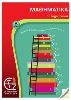 β΄ δημοτικού μαθηματικά β΄ τεύχος Math Exercises, Dyscalculia, School Themes, School Ideas, Dyslexia, Second Grade, Special Education, Problem Solving, Elementary Schools