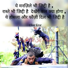 Powerful Motivational Quotes, True Quotes, Best Quotes, Inspirational Quotes, Indian Army Quotes, Military Quotes, Indian Army Wallpapers, Patriotic Quotes, Army Ranks