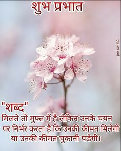 Good Morning Nature Quotes, Good Morning Images, Hindi Quotes Images, Hindi Words, Morning Prayers, Good Morning Wishes, Geeta Quotes, Message For Boyfriend, Good Morning Wallpaper