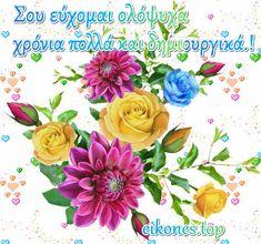 Flowers Gif, Name Day, Happy Birthdays, Decoration, Vestidos, Decor, Saint Name Day, Deko, Embellishments