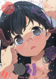 コミック百合姫 2015年 11 月号 [雑誌] | 本 | Amazon.co.jp