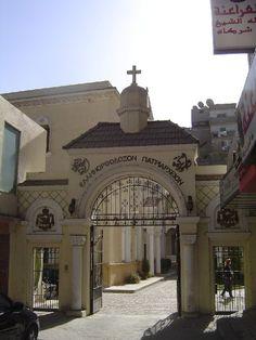 Το σπίτι του Αγίου Νεκταρίου στο Κάιρο - Χώρα Του Αχωρήτου Savannah Desert, Savannah Chat, Chios, Greece Travel, Byzantine, Continents, Egypt, Taj Mahal, Greek