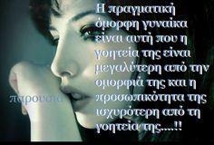 Σοφά λόγια Wisdom Quotes, Life Quotes, Greek Quotes, Carpe Diem, Thoughts, Words, Inspiration, Studios, Angel